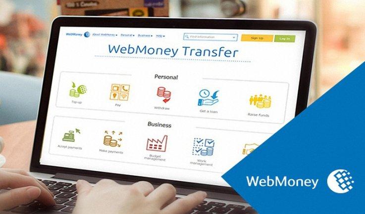 Webmoney заморозит деньги украинцев на 3 года - фото 1