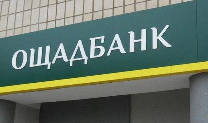 """Директора """"Ощадбанка"""" могут посадить на восемь лет за махинации с гособлигациями - фото 1"""