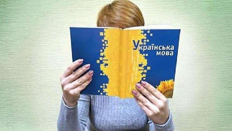 Для получения гражданства Украины вскоре нужно будет сдавать языковой экзамен  - фото 1