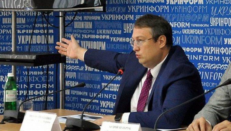 """Геращенко обвинил """"Страну.юа"""" в связях с РФ - фото 1"""