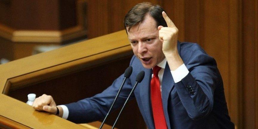 Олег Ляшко и Сергей Лещенко устроили нецензурную перепалку в Парламенте - фото 1