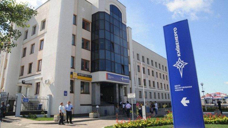 Минюст отсудил у Киевэнерго 54 миллиона - фото 1