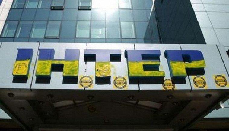 """Телеканал """"Интер"""" идет в суд из-за штрафа за концерт 9 мая - фото 1"""