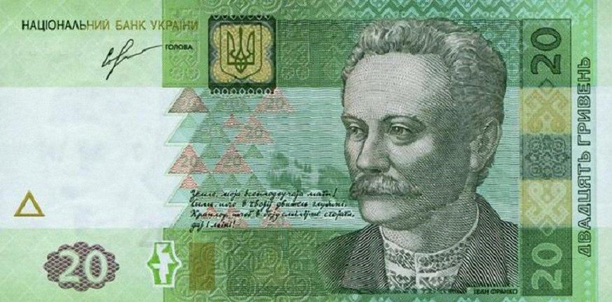 Завтра в Украине представят новые 20 грн - фото 1