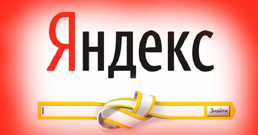 Яндекс слив в сеть сканы паспортов и данные о банковских платежах россиян - фото 1