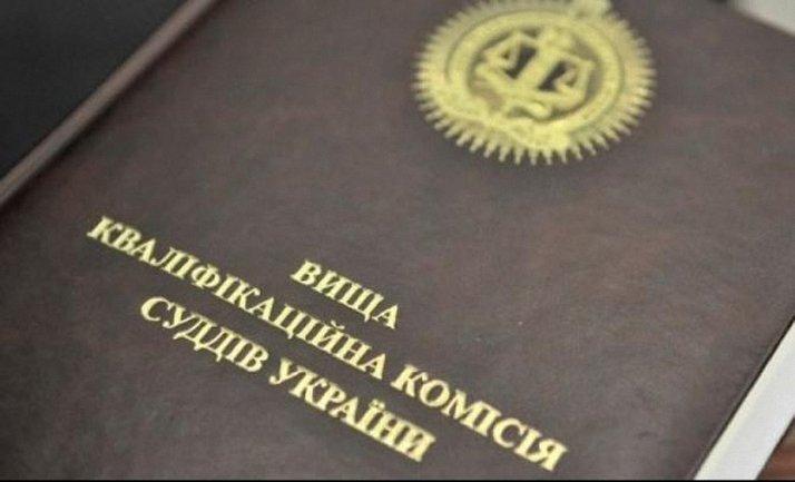 В ВККСУ заявили о необходимости уволить 238 судей - фото 1