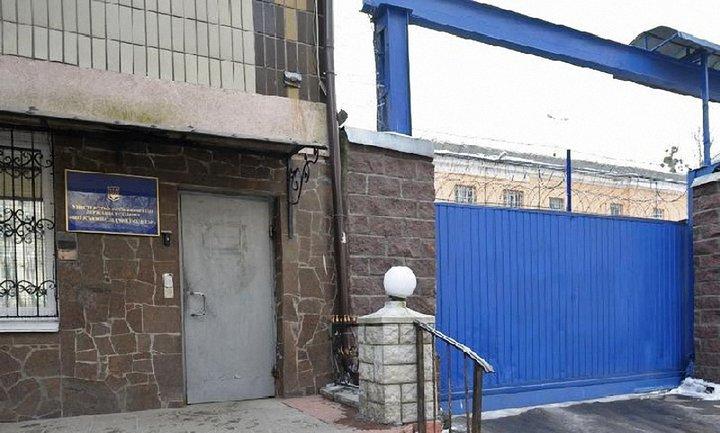 В Киеве заблокировали вход в Лукьяновское СИЗО - фото 1