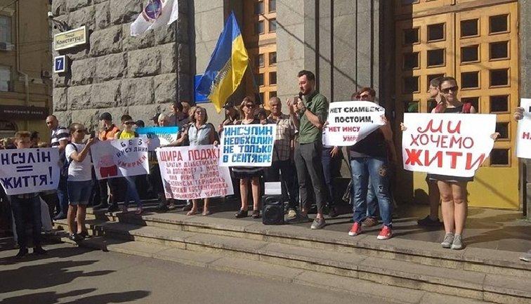 Митинг инсулинозависимых под горсоветом Харькова - фото 1