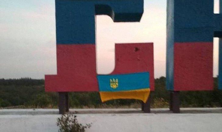 Въезд в Енакиево - фото 1