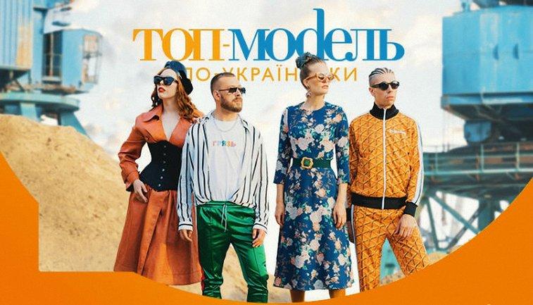 Новый сезон шоу «Топ-модель по-украински» - фото 1