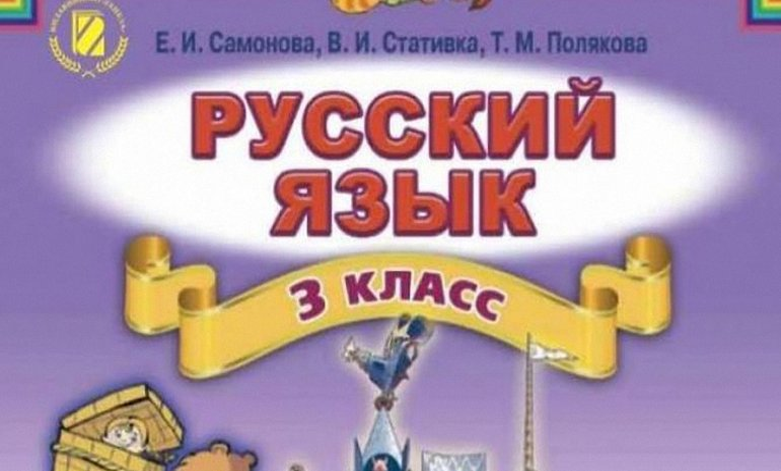 В МОН одобрили пропагандистские учебники для малышей - фото 1