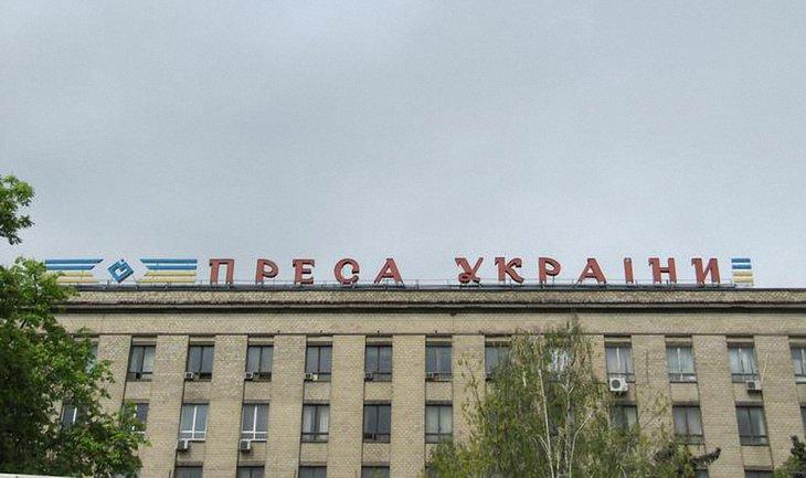 """Офис ГБР разместят в здании издательства """"Пресса Украины"""" - фото 1"""