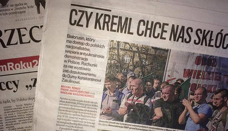 Россия активизировала своих агентов в Польше - фото 1