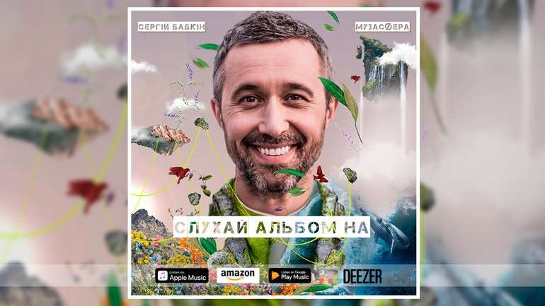 Сергей Бабкин выпустил первый украиноязычный альбом - фото 1