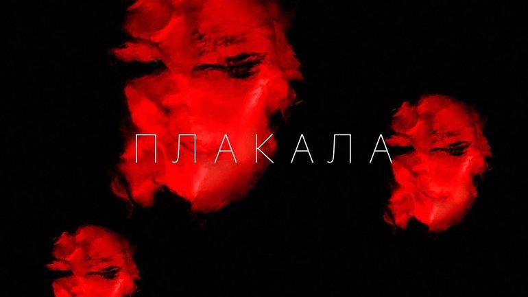"""Песня """"Плакала"""" вошла в топ-10 мирового чарта - фото 1"""