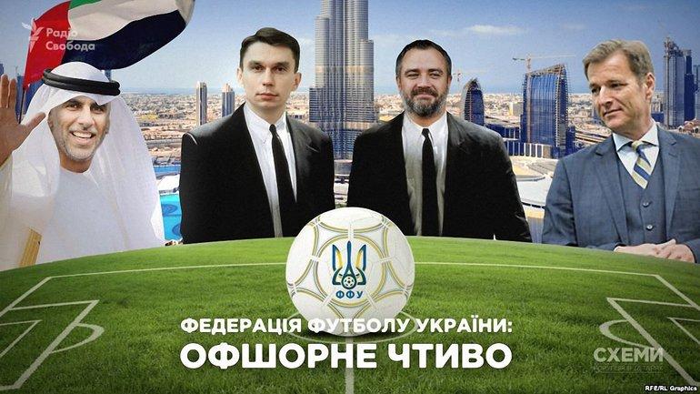 Футбольная федерация Украины вывела через оффшор $1 миллион в ОАЭ - фото 1