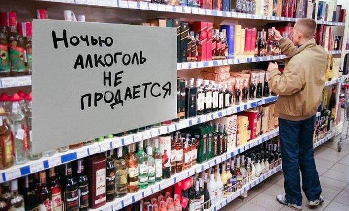 Запрет на продажу алкоголя вступил в силу - фото 1