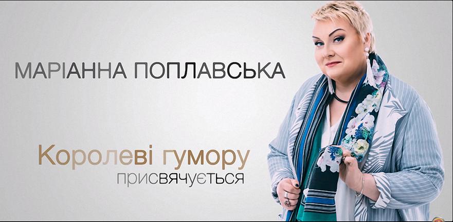Дизель шоу: видео, посвященное памяти Марины Поплавской - фото 1