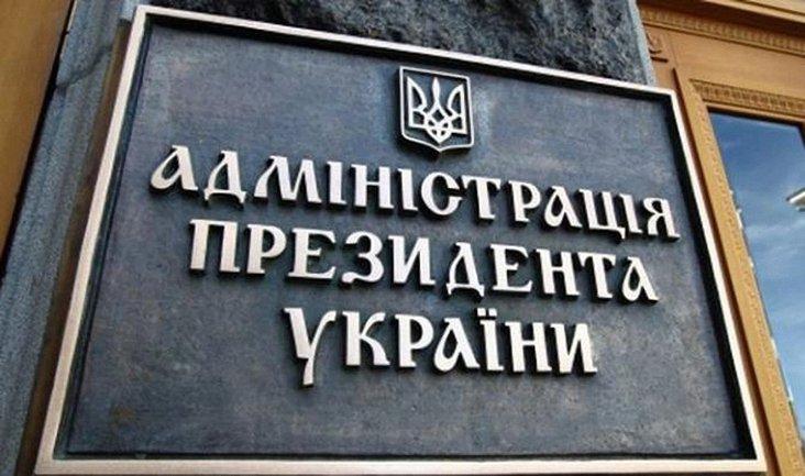 В АП подготовили ответ прокремлевским попам - фото 1