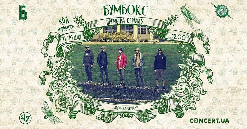 """Вышла первая серия сериала про группу """"Бумбокс"""" - фото 1"""