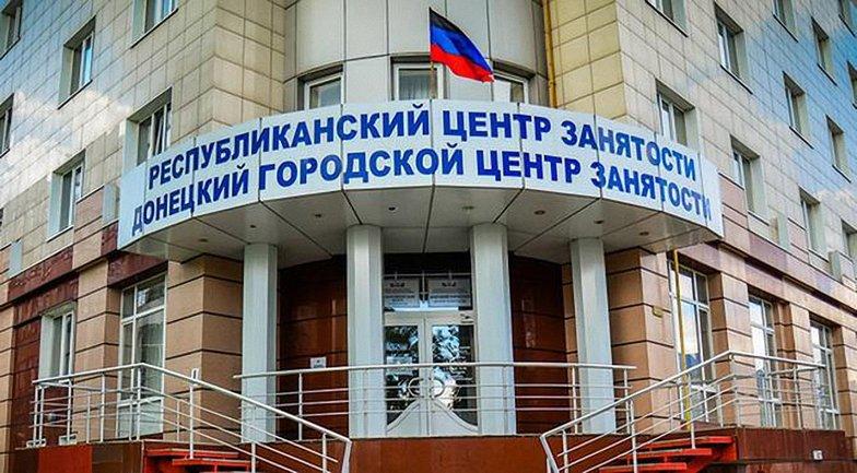 Работникам центра занятости в Донецке запретили есть - фото 1