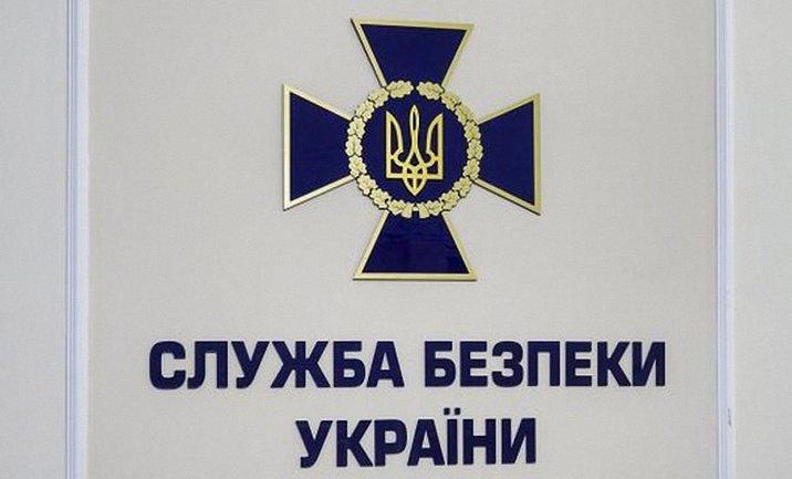 СБУ засекретила информацию ородственниках украинских чиновников вРФ