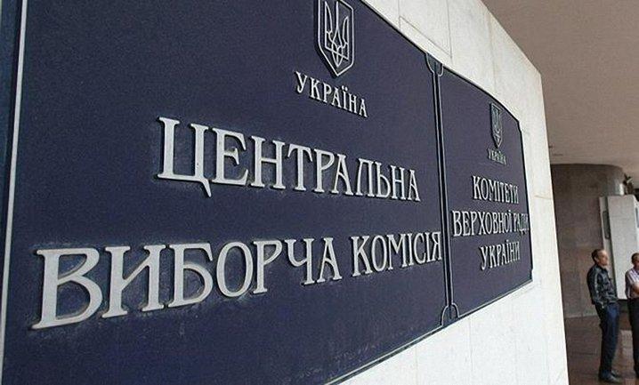 В ЦИК отказали первому кандидату, а также зарегистрировали Игоря Шевченко - фото 1