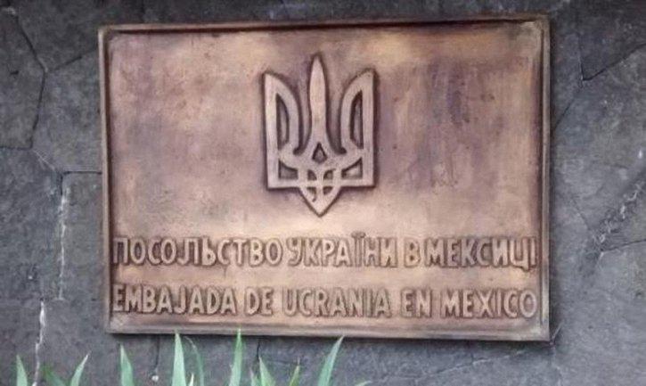 """В посольстве Украины в Мексике организовали """"дополнительные сборы"""" для клиентов - фото 1"""