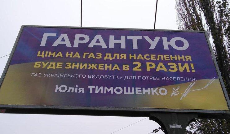 Тимошенко только официально потратила на популизм 155 миллионов - фото 1