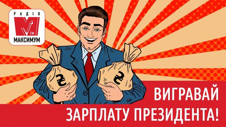 Радио МАКСИМУМ дарит зарплату президента! - фото 1
