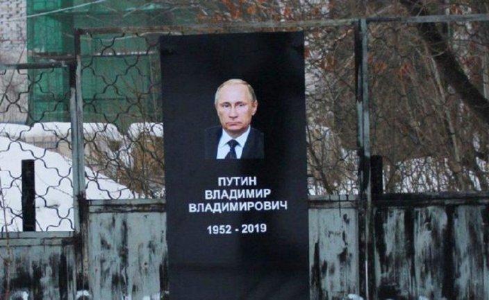"""Фото могилы Путина заполонили соцсеть """"Вконтакте""""  - фото 1"""