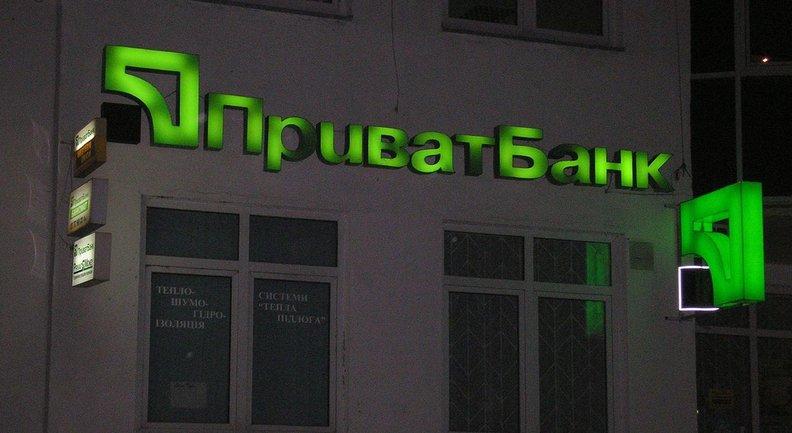 Пользователей Привата грабят от имени банка - фото 1