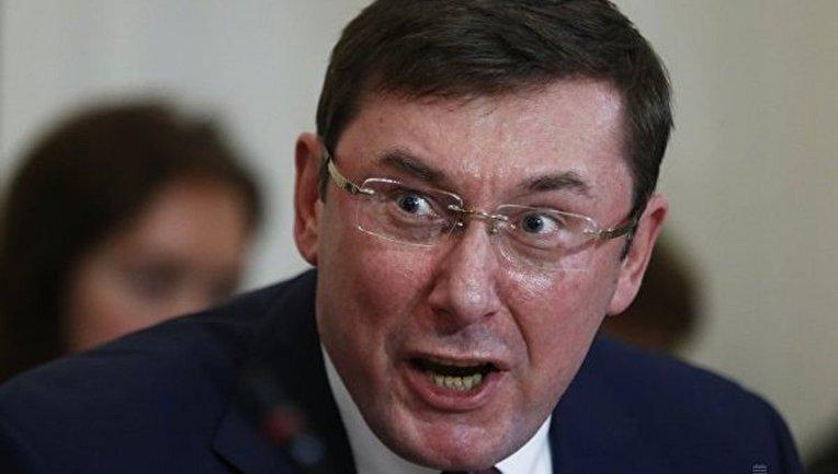 Луценко сделал резонансное заявление - фото 1