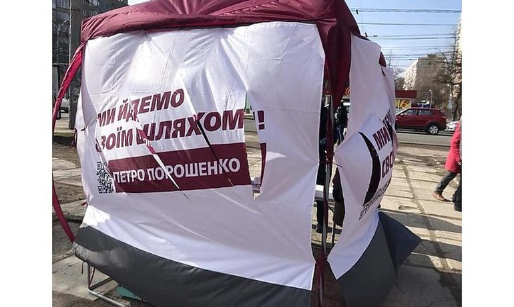 Агитатора за Порошенко избили - фото 1