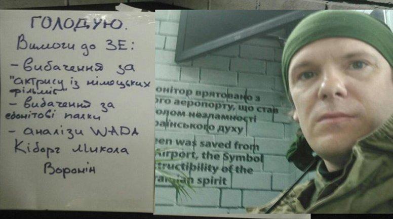 Герой АТО голодует из-за Зеленского  - фото 1