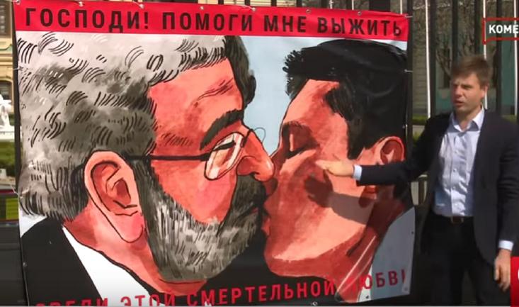 """Нардеп устроил """"гей-перформанс"""" Зе и Коломойского – ФОТО  - фото 1"""