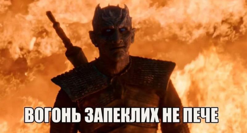 Игра престолов: новые МЕМЫ - фото 1