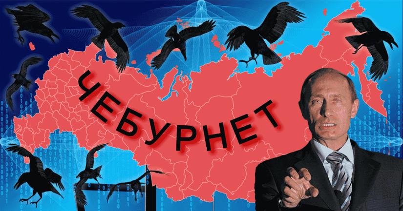 Президент РФ изолировал Рунет. Окончательно  - фото 1