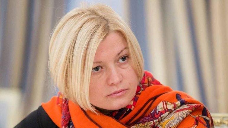 Ирина Геращенко уволилась с двух должностей. Сразу - фото 1