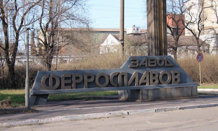 """Завод ферросплавов пытается отменить нормы закона """"О НАБУ"""" - фото 1"""