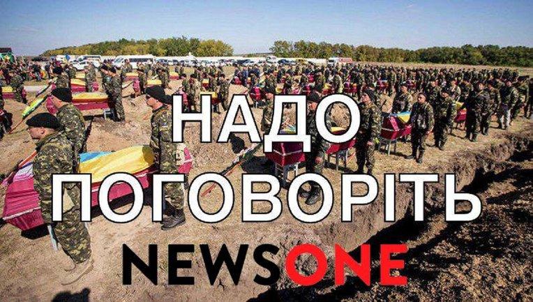"NewsOne накажут за телемост. Но есть одно ""но"" - фото 1"