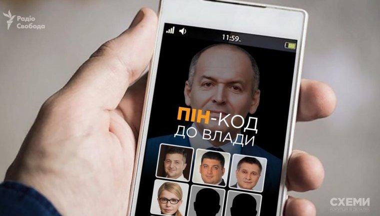 Виктор Пинчук договаривается с действующими властями - фото 1