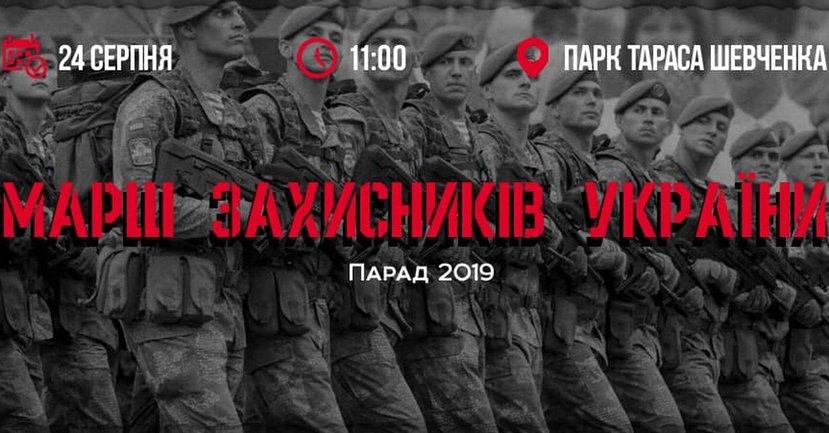 У Зеленского согласились развести парад Зе и Марш защитников Украины — фото 1