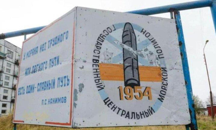 Радиация из Архангельской области достигла Норвегии - фото 1
