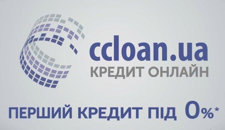 МФО Ccloan: условия займа и преимущества - фото 1