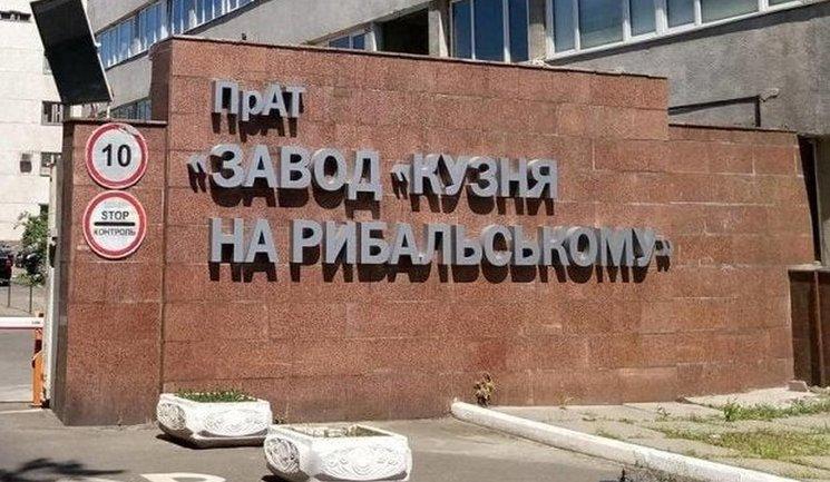 """Печерский райсуд решил арестовать """"Кузню на Рыбальском"""" - фото 1"""