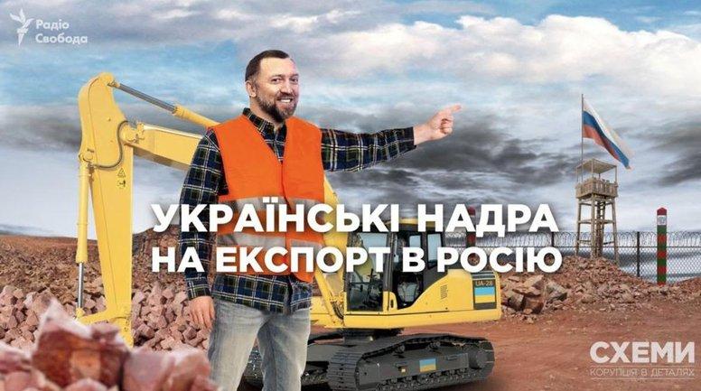 Дерипаска разрабатывает украинские месторождения для войск оккупантов - фото 1