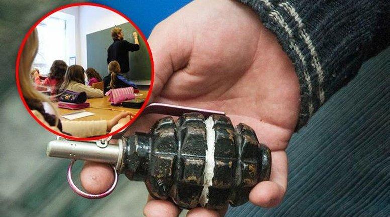 Ученик киевской школы швырнул гранату на пол - фото 1