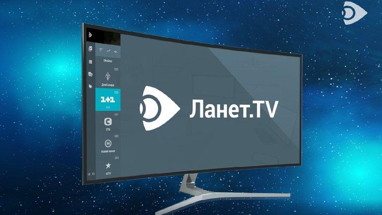 Официальный телевизионный оператор Ланет.TV как альтернатива спутниковому ТВ - фото 1