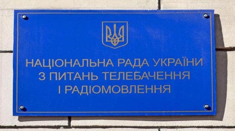 Нацсовет запретил трансляцию еще трех российских каналов - фото 1